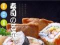 小米寿司来了加盟/寿司加盟排行榜/寿司加盟