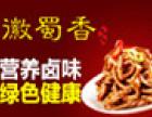 徽蜀香卤菜加盟