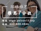 北京雅思7分高分系列课程-北京雅思7分班