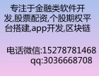 北京股票配资系统,金融软件开发,个股期权,区块链