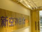 镇江韩语培训 新空外语 兴趣 留学中外教