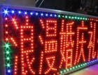 LED显示屏、闪字灯箱、电焊加工、门头广告制作安装