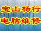 上海宝山杨行台式机电脑24小时上门组装维修清灰硬盘数据恢复等