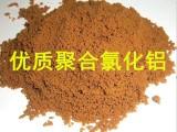 广西聚合氯化铝 厂家直销 工业污水处理剂