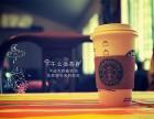 无锡星巴克咖啡加盟