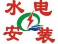 南宁瑞峰水电安装公司承接水电安装改造 让人放心