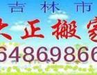 吉林市大正搬家公司电话0432-64869866