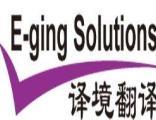 留学申请资料日语翻译有资质的翻译公司