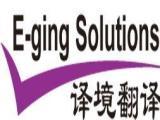 上海翻译公司各语种口译高品质服务陪同会议翻译