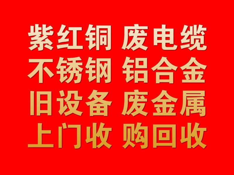 漳州电缆紫铜设备物资工厂边角料回收