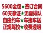 上海驾校招生 学费可分期 通过率高 拿证快