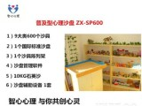 廣州地區心理設備廠家,專業心理沙盤套裝批發代理