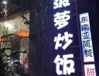 2017南宁香迈菠萝炒饭加盟费用加盟电话