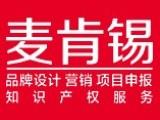 东莞注册商标,代理商标,麦肯锡知识产权