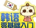 韩语日语TOPIK考级留学辅导,给你不一样的体验