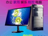 全新网吧组装电脑台式全套DIY整机显存1G/20寸液晶 通杀游戏