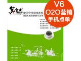 美食杰 O2O营销管理软件 微营销软件