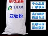 高遮蓋高白度亞鈦粉 流動性強 可替代硫酸鈣 安米微納研發