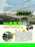 鹤壁禾盛有机肥菌种HB腐熟剂 养分全易吸收