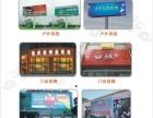 承接南昌各公司广告业务 高清喷绘写真 字牌名片等