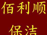 北京保洁 开荒 日常保洁 地毯 沙发清洗 地板打蜡等服务