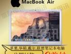 分期付款电脑 苹果笔记本电脑分期付款 AIR新品