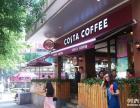 COSTA咖啡加盟费多少,怎么加盟