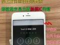 天津苹果6plus,6s外屏摔烂了更换屏幕多少钱