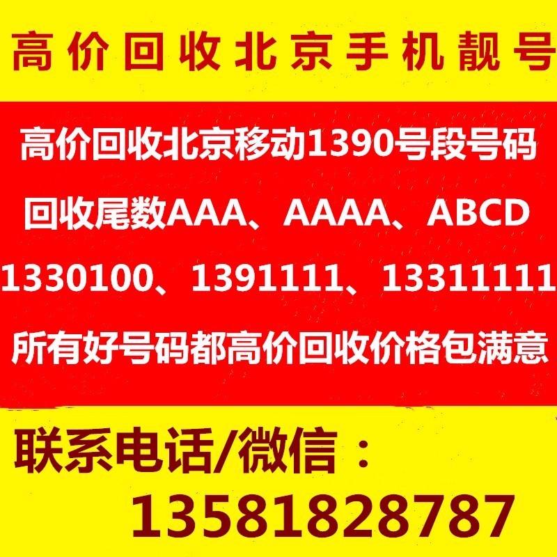 求购北京移动1390号段手机号码 哪里回收手机号码