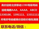 长期求购北京移动1390手机号码 回收北京号码 北京哪里1年0万公里面议