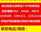 高价回收北京移动靓号,北京哪里回收手机号 北京手机靓号回收