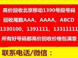 高价收购北京移动1390号段手机号,尾数4A豹子号