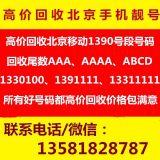 北京哪里回收手机号,,北京号码回收,,移动电信号码回收