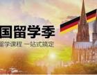 杭州德国留学,值得信赖的国际教育咨询机构