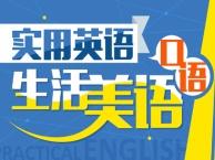 深圳学英语培训哪里好,成人英语培训,福田青少年英语培训班