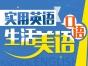 广州天河零基础英语培训哪里有,英语一对一培训班地址