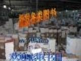 武威特价书批发网特价图书批发市场企业单位学校图书馆装备用书