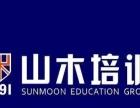临平成人学电脑 零基础到熟练掌握 山木培训51元学