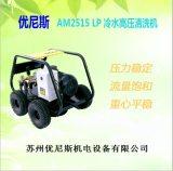 AR2515冷水高压清洗机—优尼斯