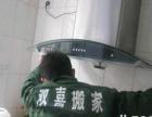 双喜搬家 专业长短途搬家 空调移机 拆装家具