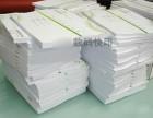 顺义白马路-马坡镇-打印复印装订-标书装订-画册印刷