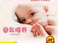 德婴堂-奶娃娃乳房护理 上海通乳师催乳师开奶师回奶