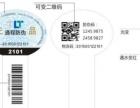 渭南专业制作防伪标、PVC卡厂家,刮刮卡、刮奖卡