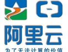 阿里云本地服务商峰润网络建站小程序开发微信公号