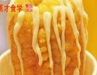 【脆皮玉米】加盟 脆皮玉米怎么制作