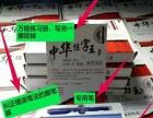 中华练字王免费加盟招代理加盟 教育机构