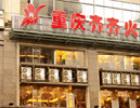 重庆餐饮加盟选火锅怎么样期待我们有火花的碰撞