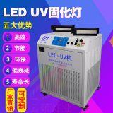 深圳紫外光固化设备波长365nm功率3.3KW可定制