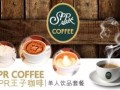 咖啡馆加盟需要多少钱