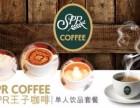 咖啡店加盟 咖啡店连锁店 咖啡店品牌代理招商